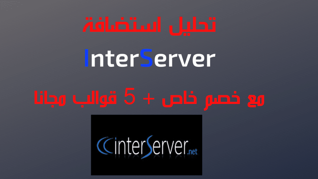استضافة انترسيرفر interserver