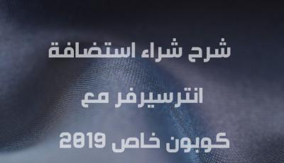 شرح شراء استضافة انترسيرفر interserver + كوبون خاص 2019