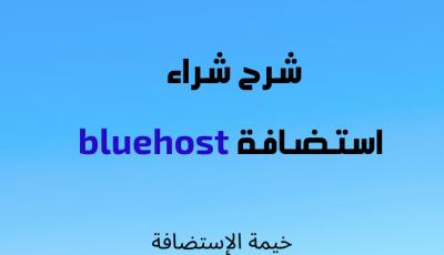 شرح شراء استضافة بلوهوست Bluehost | خصم 63% + دومين مجاني 2019