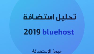 تحليل استضافة بلوهوست Bluehost  الميزات والعيوب 2019