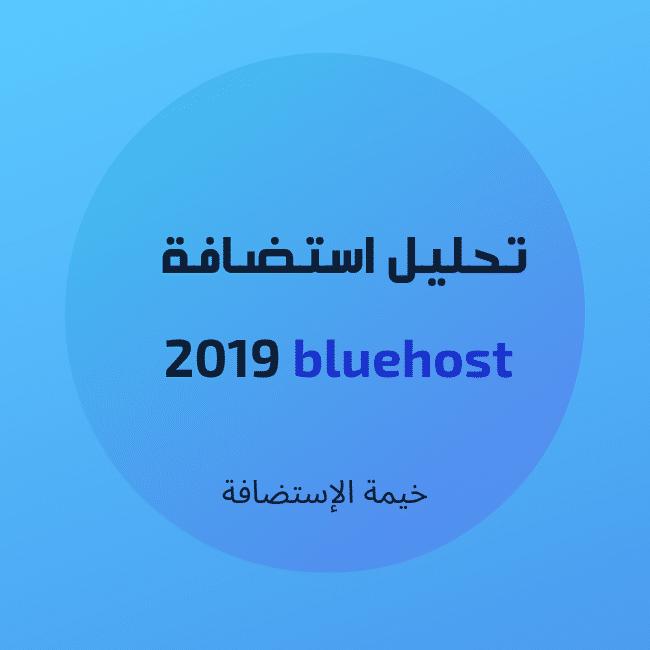 استضافة bluehost