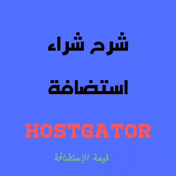 شراء استضافة hostgator